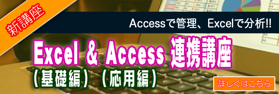 Excel&Access連携